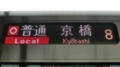 JR323系 [O]普通 京橋