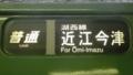 JR117系 普通|湖西線 近江今津