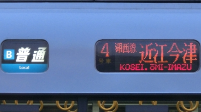 JR221系 [B]普通 湖西線 近江今津