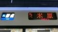 JR221系 [A]普通|米原