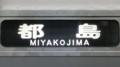 大阪市交通局22系 都島