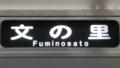 大阪市交通局22系 文の里
