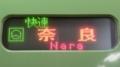 JR201系 [Q]快速|奈良