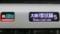 JR221系 [O]区間快速|大阪環状線