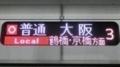 JR323系 [O]普通|鶴橋・京橋方面大阪
