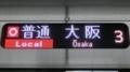 JR323系 [O]普通|大阪
