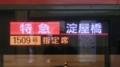 京阪8000系 特急|淀屋橋