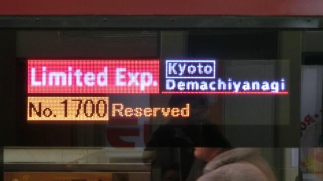 京阪8000系 特急 京都出町柳