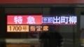 京阪8000系 特急|京都出町柳