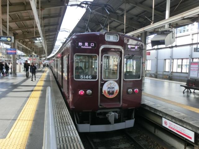 能勢電鉄5100系 能勢電鉄妙見線普通