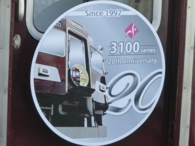 能勢電鉄3100系20周年HM