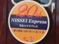 日生エクスプレス運行開始20周年HM