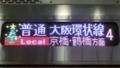JR323系 [O]普通 大阪環状線京橋・鶴橋方面