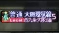 JR323系 [O]普通|大阪環状線西九条・大阪方面