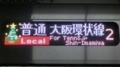 JR323系 [O]普通 大阪環状線天王寺・新今宮方面