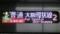 JR323系 [O]普通|大阪環状線天王寺・新今宮方面
