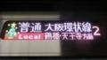 JR323系 [O]普通 大阪環状線鶴橋・天王寺方面