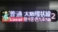 JR323系 [O]普通 大阪環状線新今宮・西九条方面