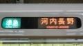 近鉄シリーズ21 準急|河内長野