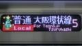 JR323系 [O]普通 大阪環状線天王寺・鶴橋方面