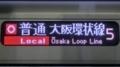 JR323系 [O]普通|大阪環状線