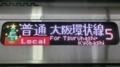 JR323系 [O]普通 大阪環状線鶴橋・京橋方面