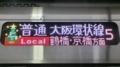 JR323系 [O]普通|大阪環状線鶴橋・京橋方面