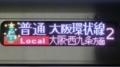 JR323系 [O]普通|大阪環状線大阪・西九条方面