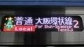 JR323系 [O]普通|大阪環状線新今宮・天王寺方面