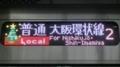 JR323系 [O]普通|大阪環状線西九条・新今宮方面