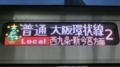 JR323系 [O]普通 大阪環状線西九条・新今宮方面