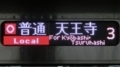 JR323系 [O]普通 京橋・鶴橋方面天王寺
