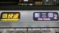 JR207系 [G]快速|新三田
