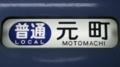 阪神青胴車 普通|元町
