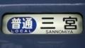 阪神青胴車 普通|三宮