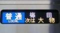 阪神5700系 普通|梅田