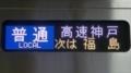 阪神5700系 普通|高速神戸
