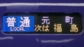 阪神5500系 普通|元町