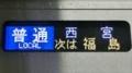 阪神5700系 普通|西宮