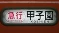 阪神赤胴車 急行|甲子園
