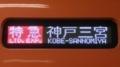 阪神8000系 特急|神戸三宮