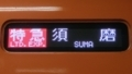 阪神8000系 特急|須磨