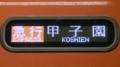 阪神8000系 急行|甲子園