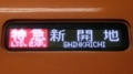 阪神8000系 特急|新開地