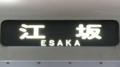 大阪市交通局10系 江坂