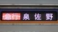 南海8000系 ―急行―|泉佐野