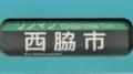 JR103系 ワンマン西脇市