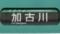 JR103系 ワンマン加古川