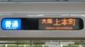 近鉄シリーズ21 普通|大阪上本町