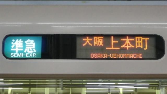 近鉄シリーズ21 準急 大阪上本町